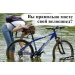 Мойка велосипеда