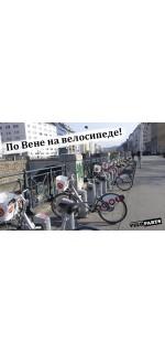 По Вене на велосипеде!