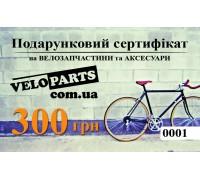 Сертифікат на 300 грн