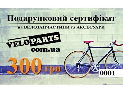 Сертификат на 300 грн